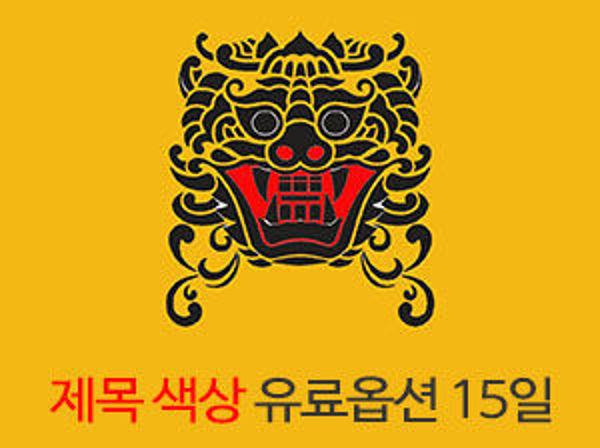 직통마켓 제목색상 유료옵션 15일